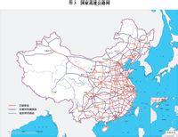 国家高速公路网