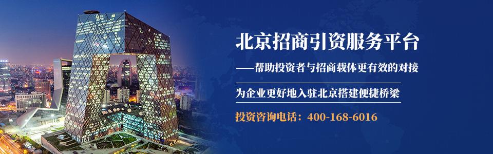 北京招商引资服务平台