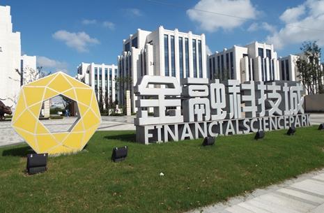 金融科技城