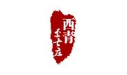 西青李七庄