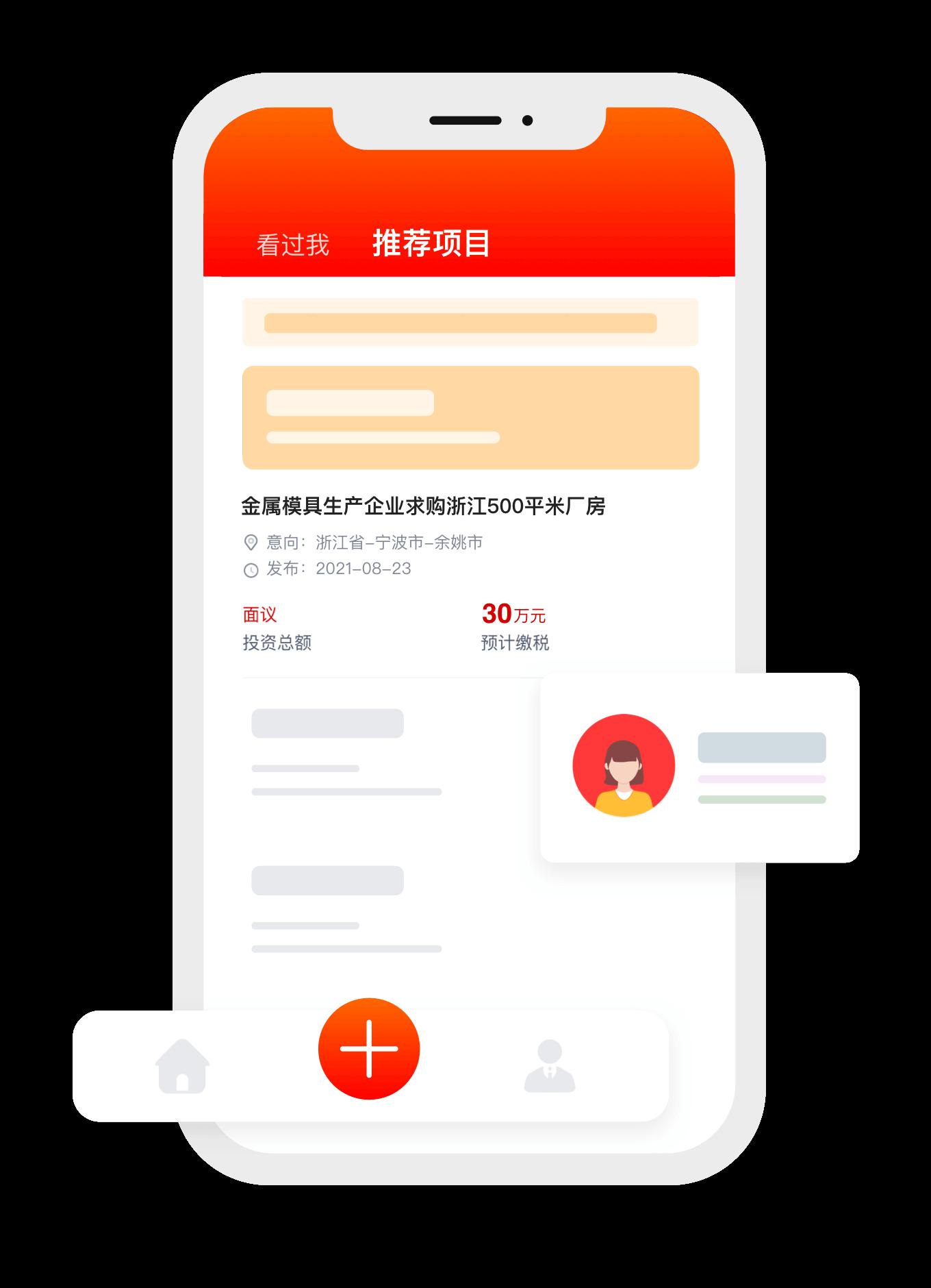 新技术加持获取客户信息